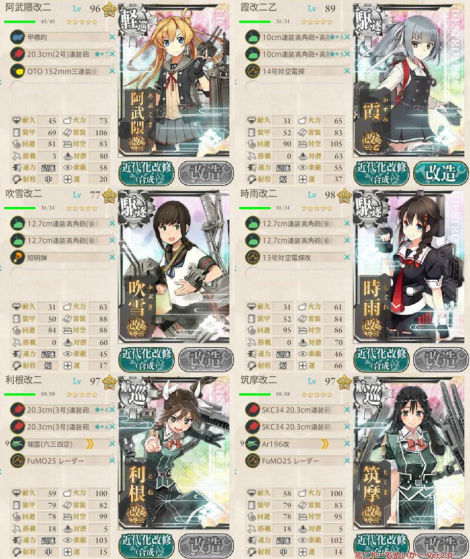艦これ2016冬E3輸送作戦攻略編成第2艦隊