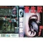 寄生獣【字幕版】 [VHS]