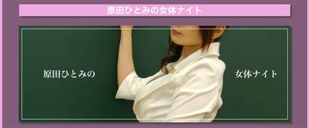 原田ひとみの女体ナイト.jpg