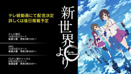 新世界よりTVアニメ版.jpg