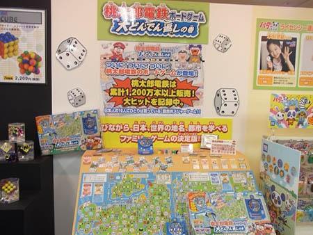 桃太郎電鉄ボードゲーム1.jpg