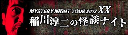 稲川淳二のミステリーナイトツアー2012.jpg
