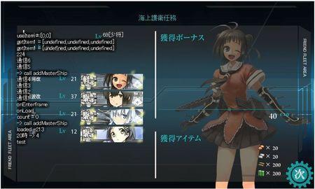艦これログ表示バグ.JPG