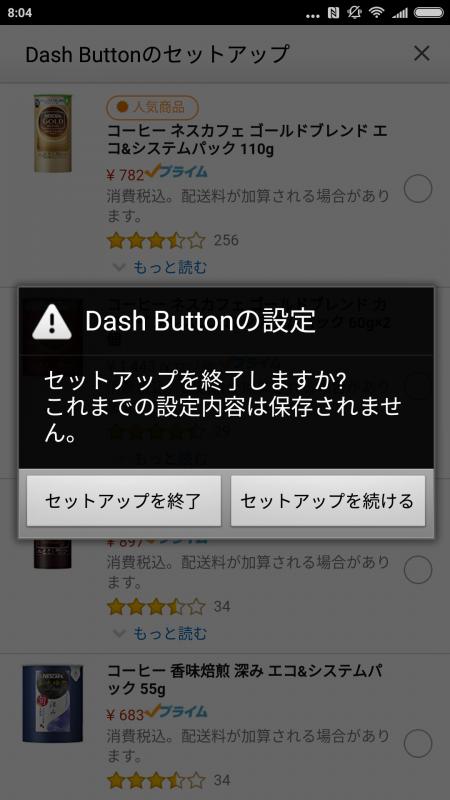 amazon-dash-button-setting-08