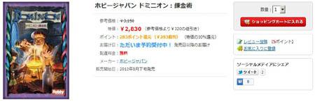 dominion_renkinjutsu_yodobashi.jpg