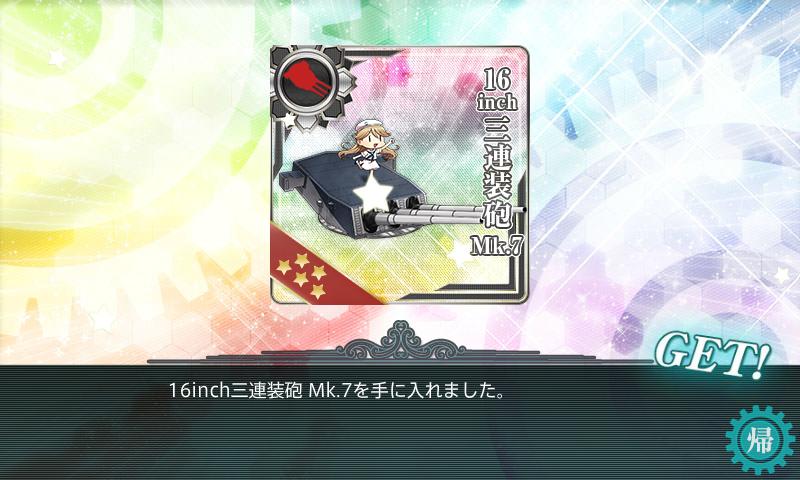 16inch三連装砲Mk.7