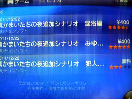 tuika_shinkama.jpg