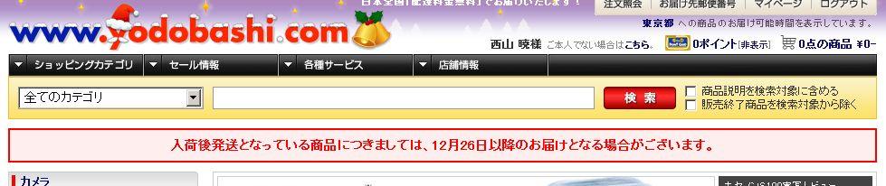 ヨドバシ.comの発送遅延