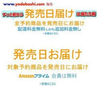 yodobashi_amazon.JPG